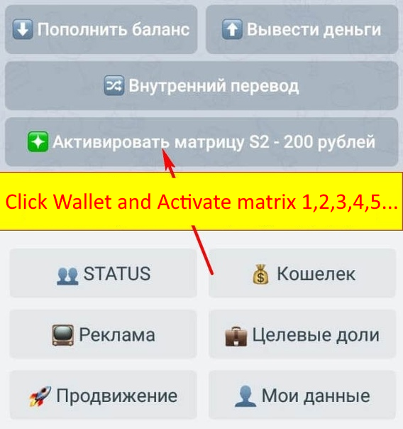 Регистрация в Status Bot 7.0