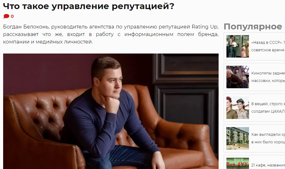 Статья Rating Up в bigpicture.ru