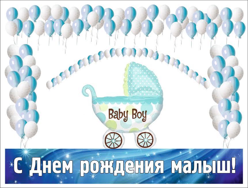 с днём рождения малыш