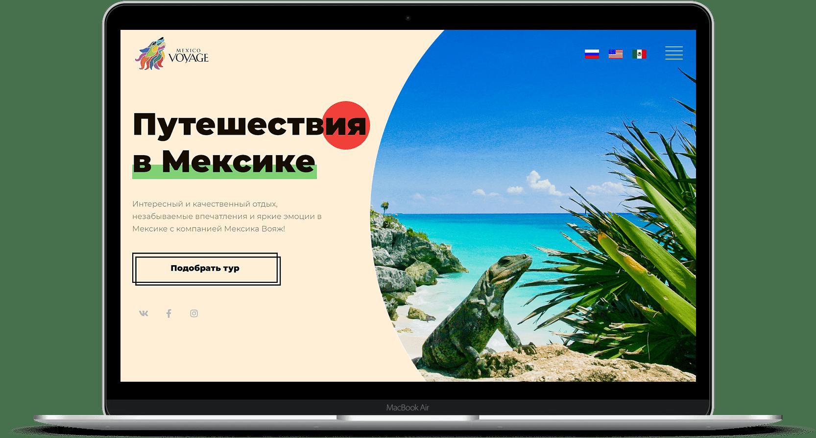 Сайт для туристической фирмы в мексике