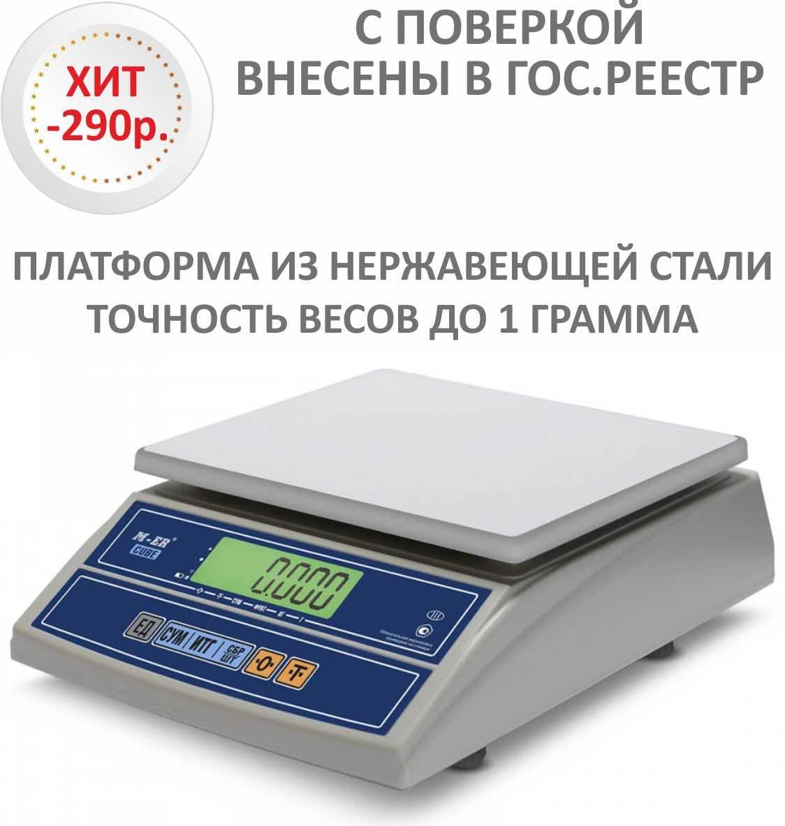 Весы торговые настольные M-ER 326AFL-6.1/15.2/32.5 Cube LCD - вид спереди