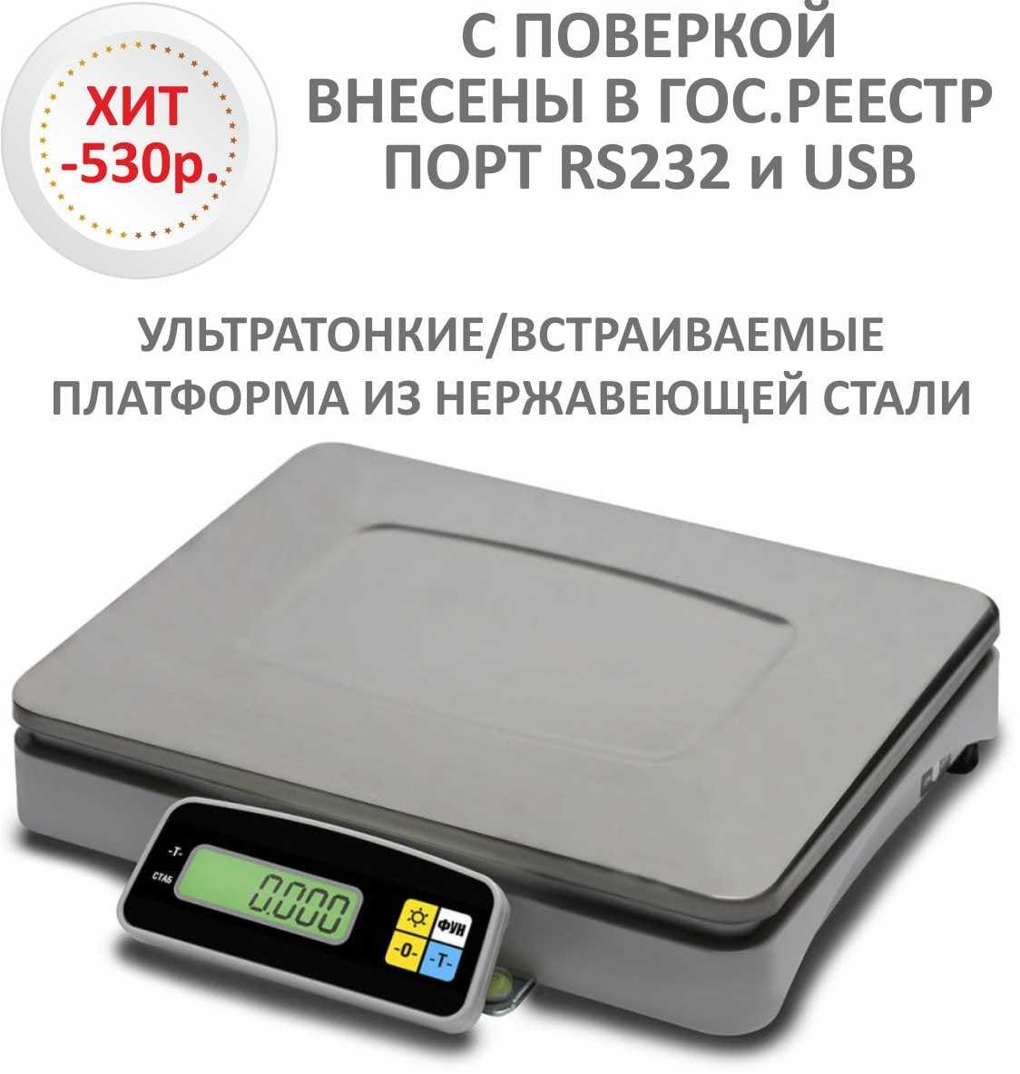 Весы торговые настольные M-ER 222 F-15.2/32.5 Connect LCD RS232 USB - вид спереди
