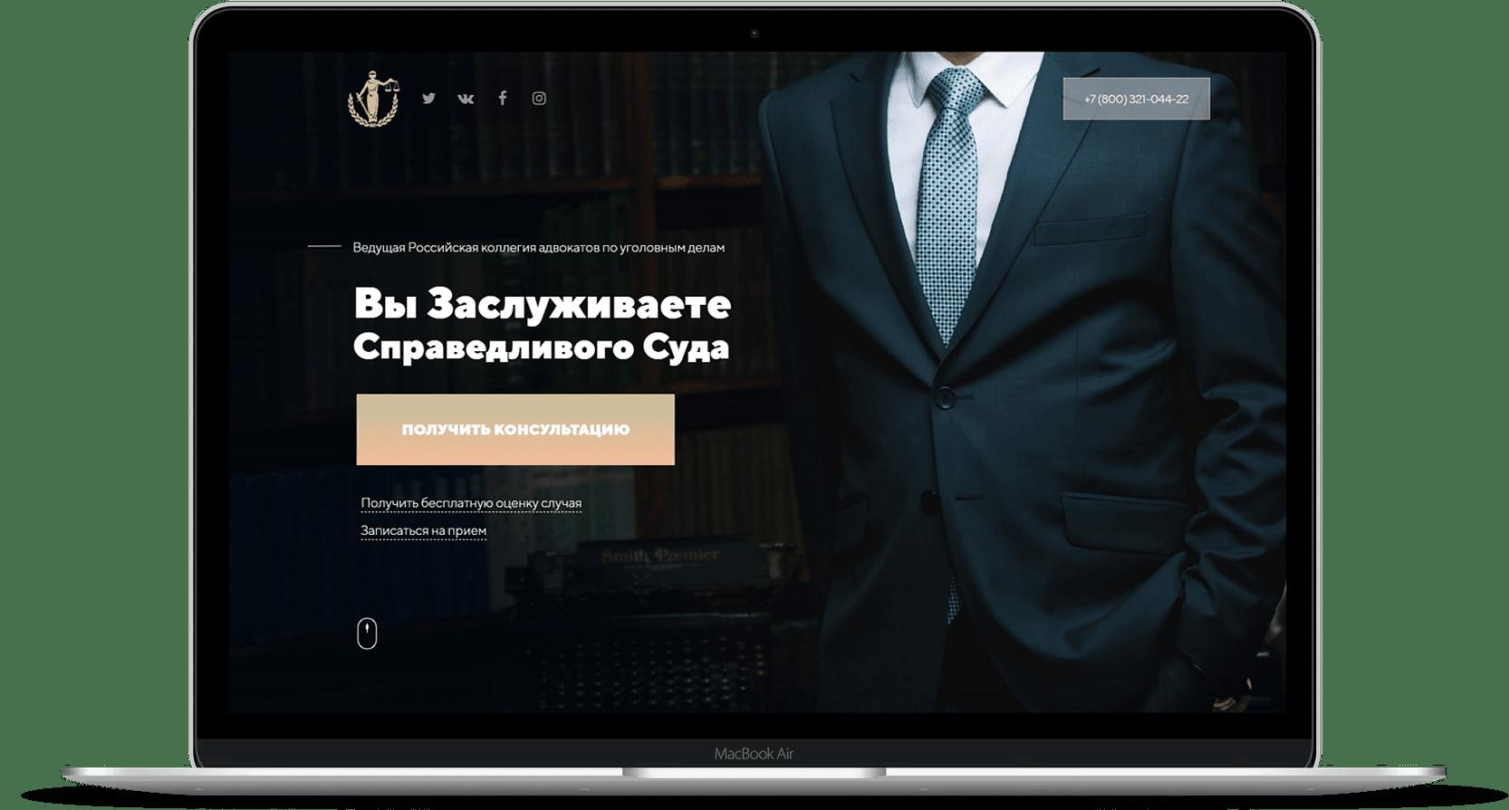 Сайт для адвокатской коллегии