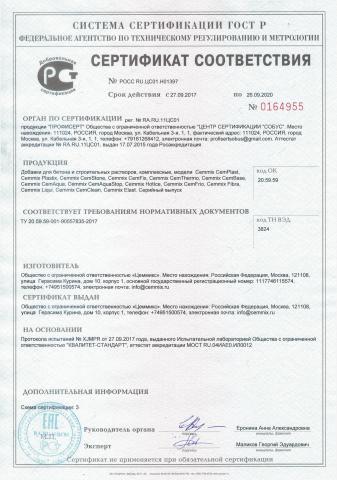 sertifikat-sootvetstviya-foto-2