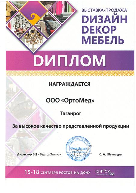 Диплом за качество продукции ОртоКоррект
