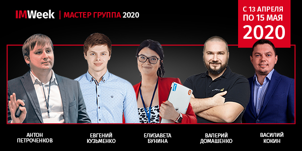 Мастер-группа 2020