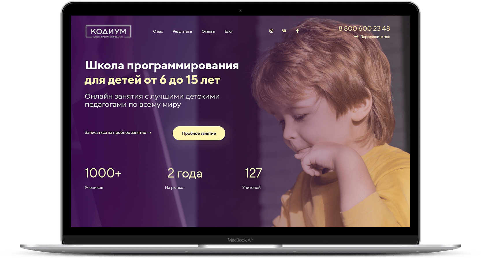 Сайт для онлайн школы программирования