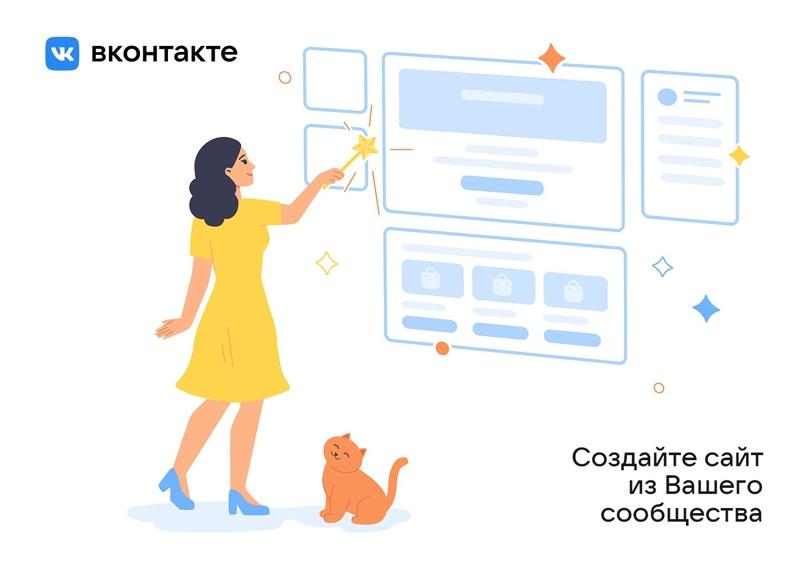 Конструктор сайтов от Вконтакте. Какие возможности для риэлторов?