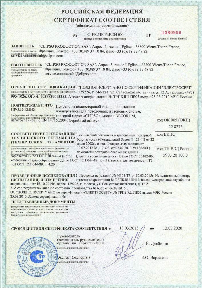 Сертификат соответствия натяжных потолков Clipso