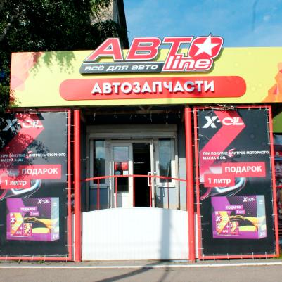 Автолайн Карпинского 44