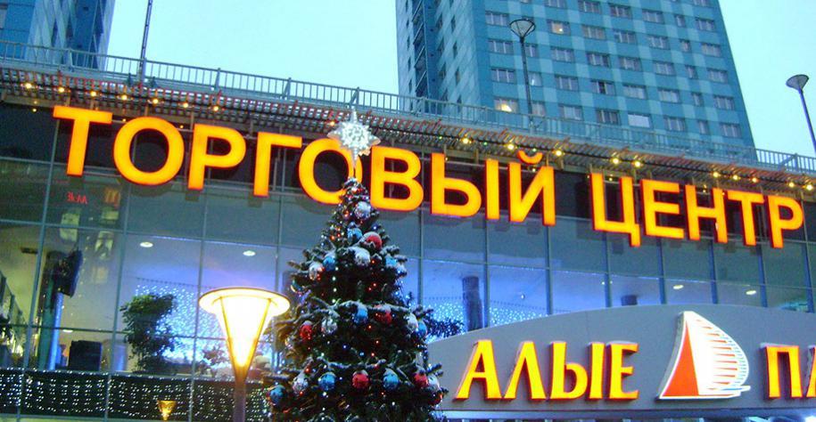 Пример нашей работы - буквы и логотип со светодиодной подсветкой, установленные на фасаде торгового центра
