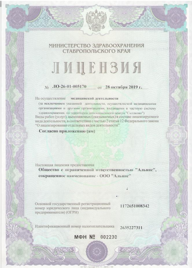 лицензия для dental plus