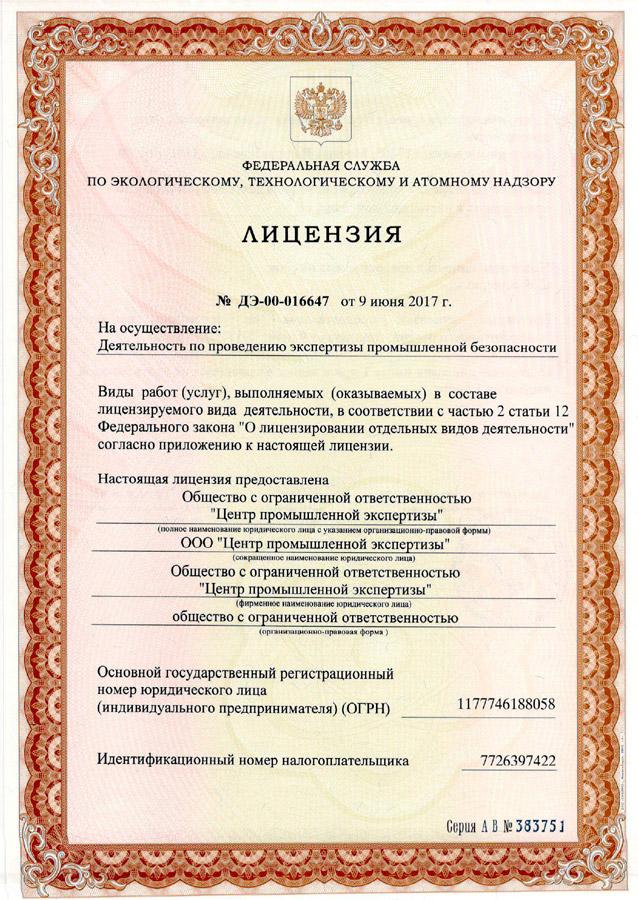 """Лицензия ГК """"РусТехно"""" на экспертизу промышленной безопасности №ДЭ-00-016647"""