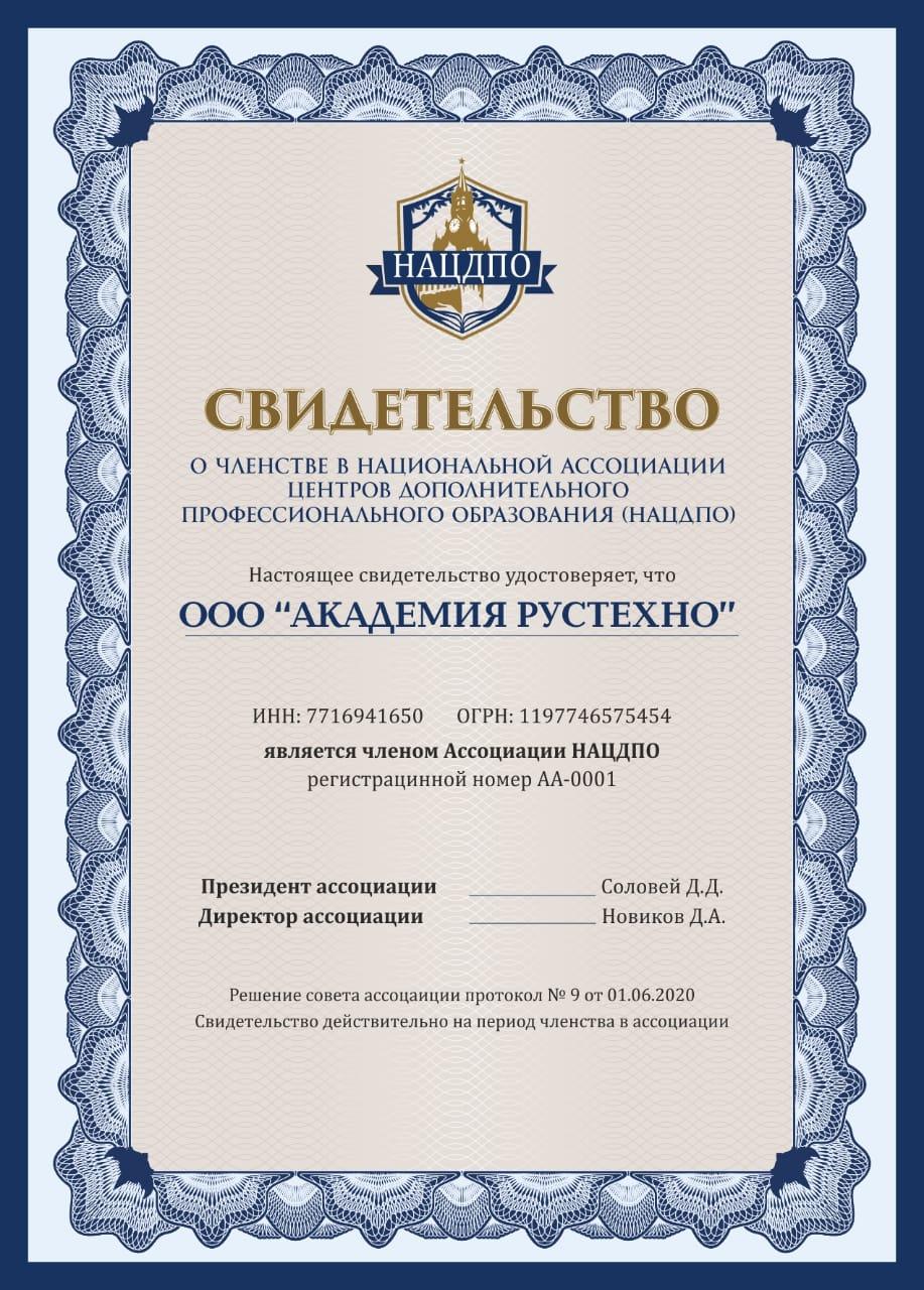 """Образовательная лицензия ООО """"Академия РусТехно"""""""