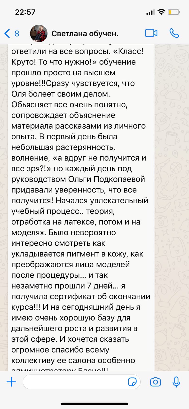 Ольга подкопаева Отзывы