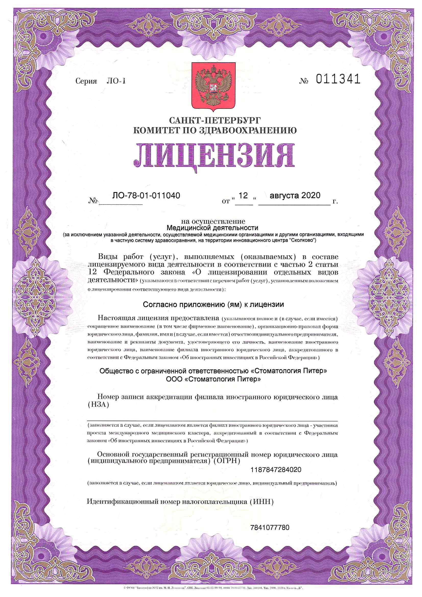 лицензия для world dent