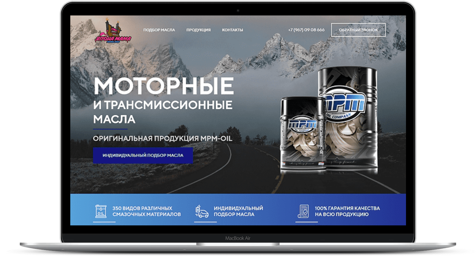 Сайт по оптовой продаже авто масла