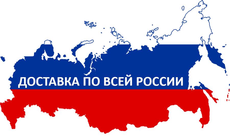 свп оптом доставка по россии