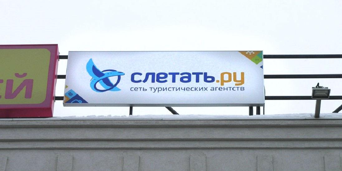 Изготовление, установка и обслуживание рекламных коробов и вывесок со светодиодной подсветкой на крышах зданий