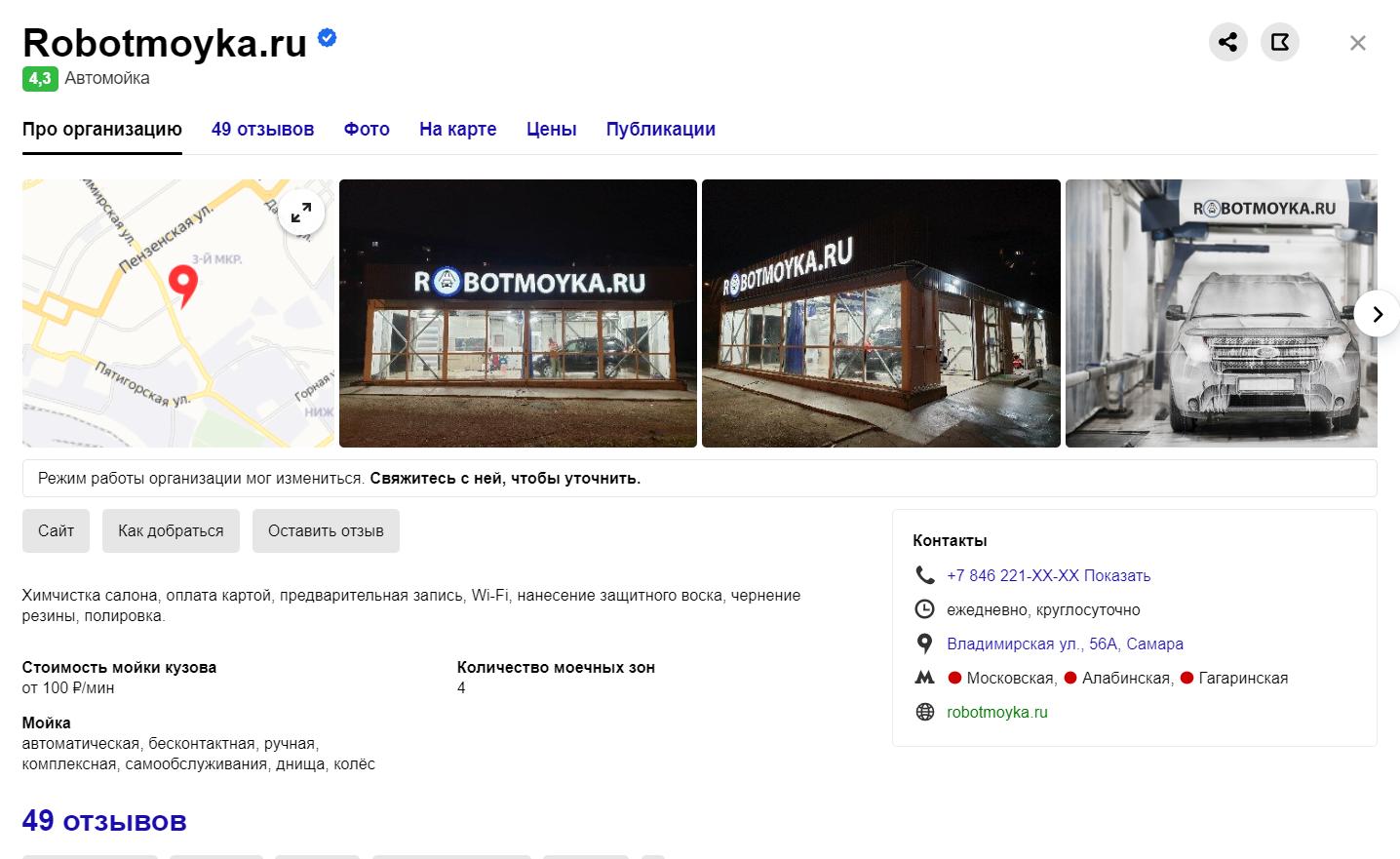 Место где можно купить автоматизированную мойку в России