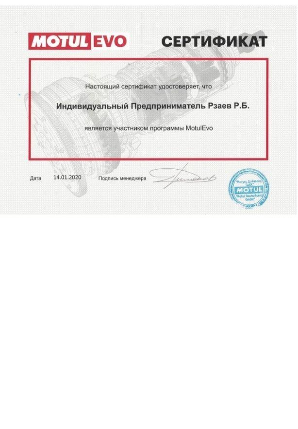 MotulEvo сертификат партнера Motul-Drive