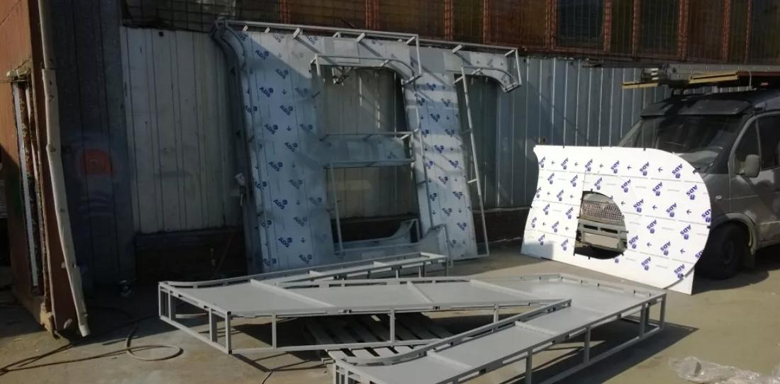 Процесс изготовления букв со светодиодной подсветкой для установки на крыше