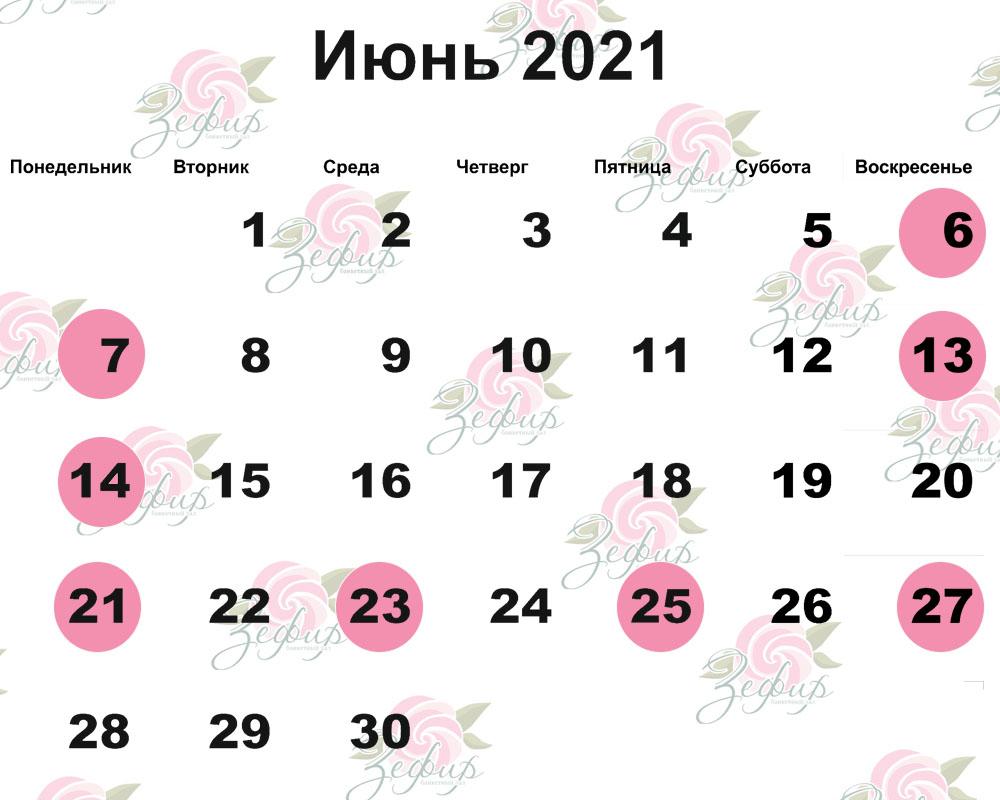 церковный календарь для свадьбы в июне 2021