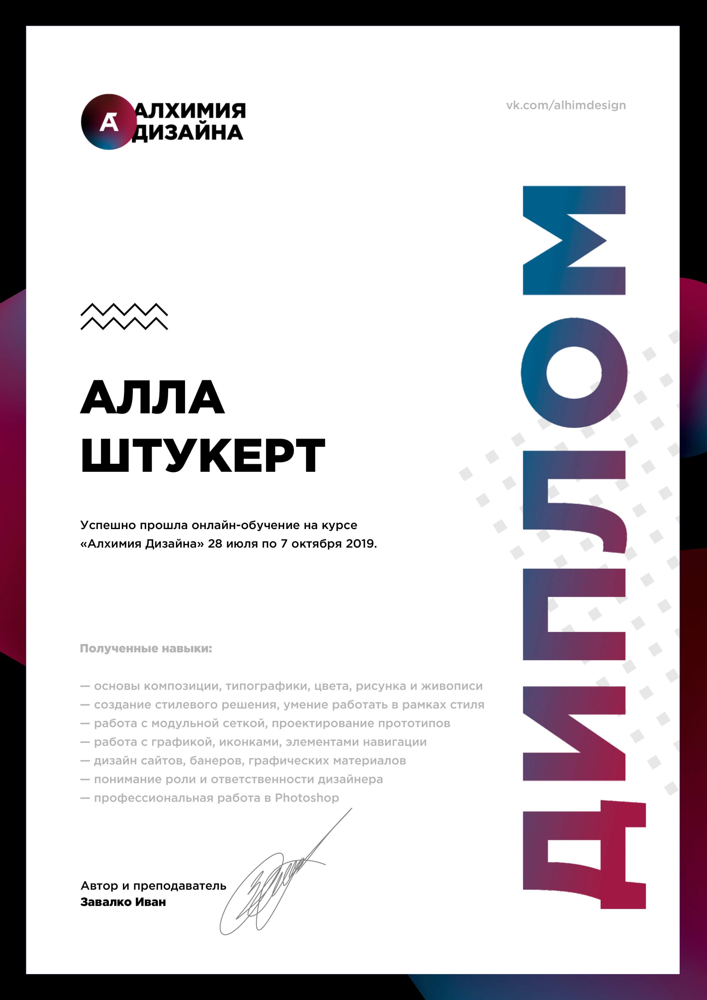 Алхимия дизайна диплом