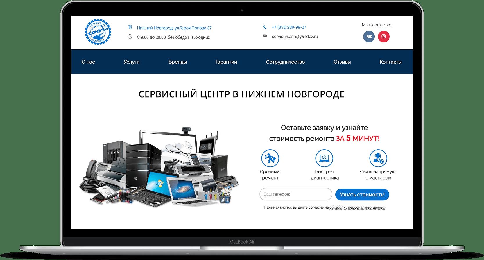 Сайт для сервисного центра ремонта