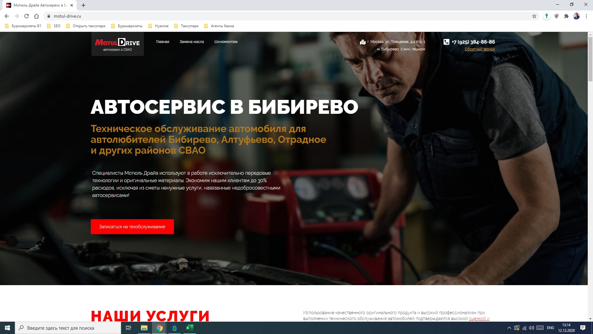 Разработка сайта Motul-Drive
