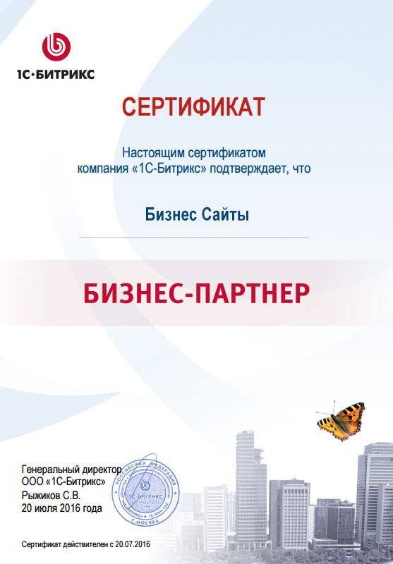Сертификат Бизнес-Партнера 1С-Битрикс 24