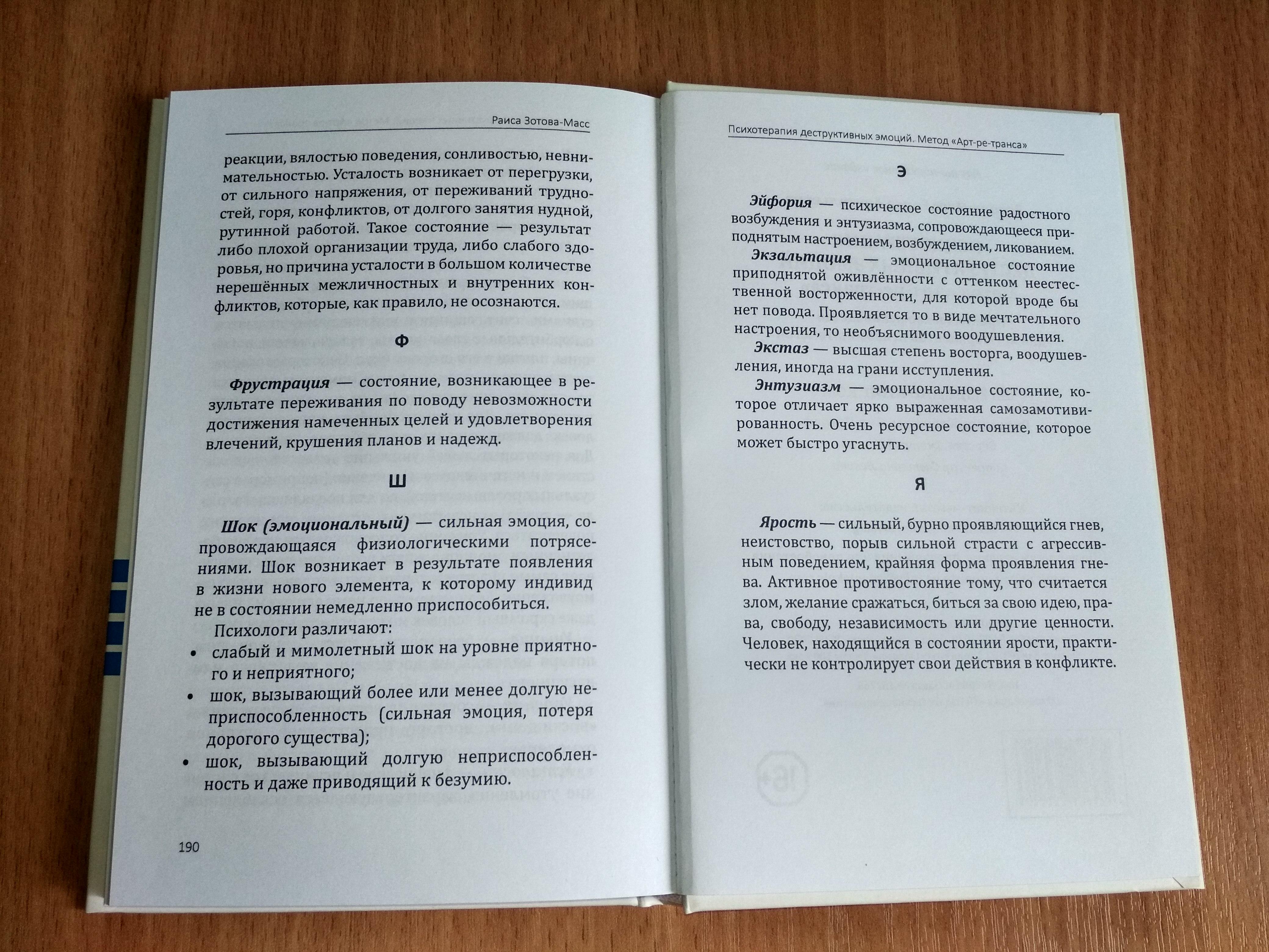 психотерапия деструктивных эмоций книга, психотерапия деструктивных эмоций, раиса зотова-масс психотерапия деструктивных эмоций
