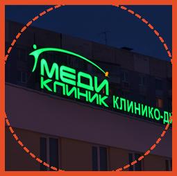 Изготовление и установка крышной конструкции с логотипом и световыми буквами на зданиях и фасадах с подсветкой