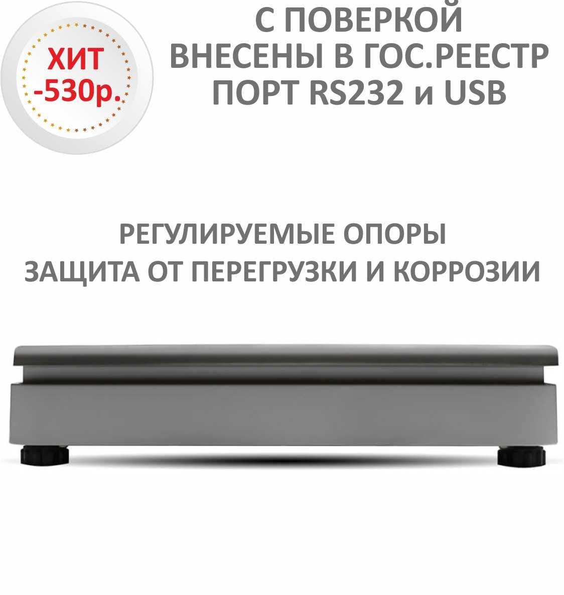 Весы торговые настольные M-ER 222 F-15.2/32.5 Connect LCD RS232 USB - вид сзади