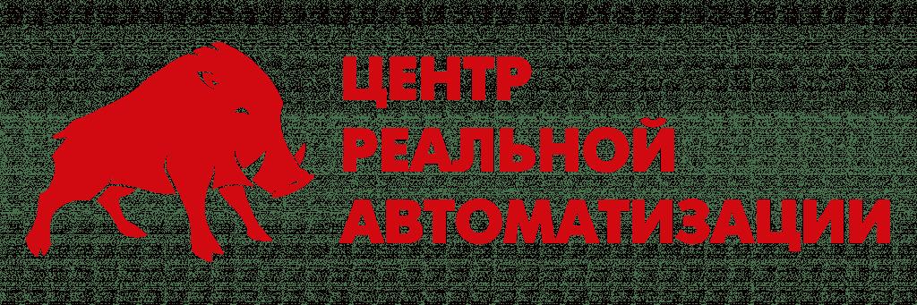 Центр реальной автоматизации