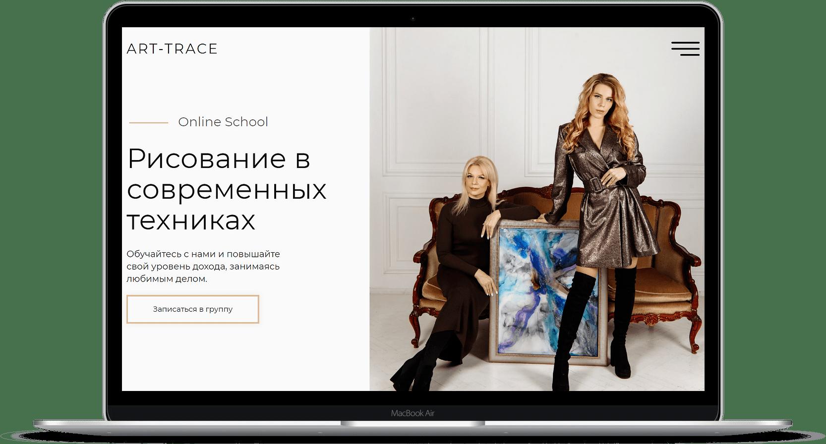 Сайт по курсам рисования
