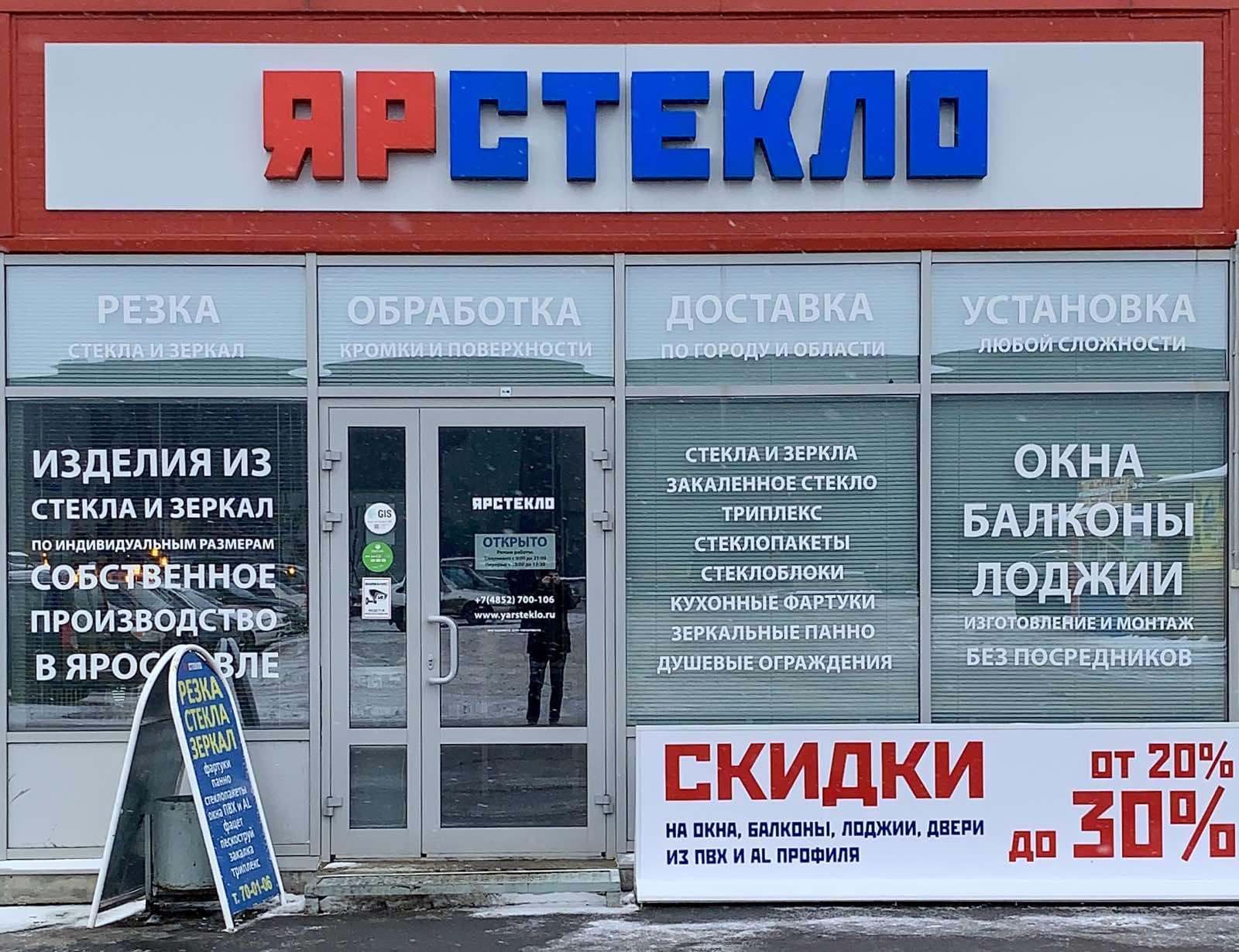 Стекольная мастерская ЯрСтекло в Ярославле