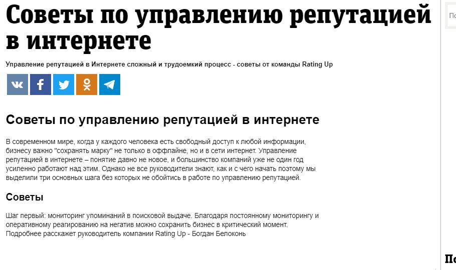 Статья Rating Up в metronews.ru