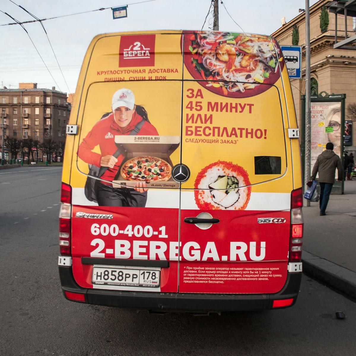 заказать рекламу на маршрутное такси