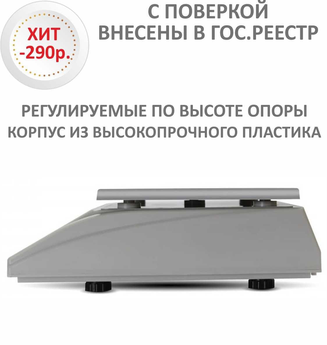 Весы торговые настольные M-ER 326AFL-6.1/15.2/32.5 Cube LCD - вид сбоку