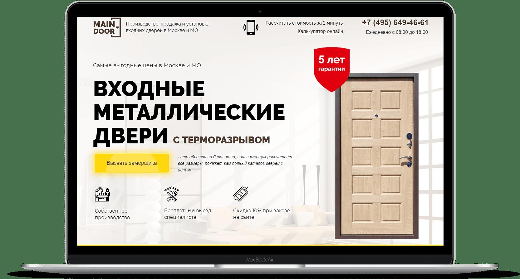 Сайт по продаже входных дверей