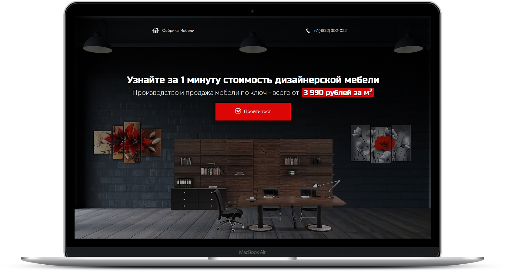 Сайт для фабрики дизайнерской мебели