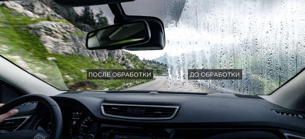 Антидождь в Екатеринбурге