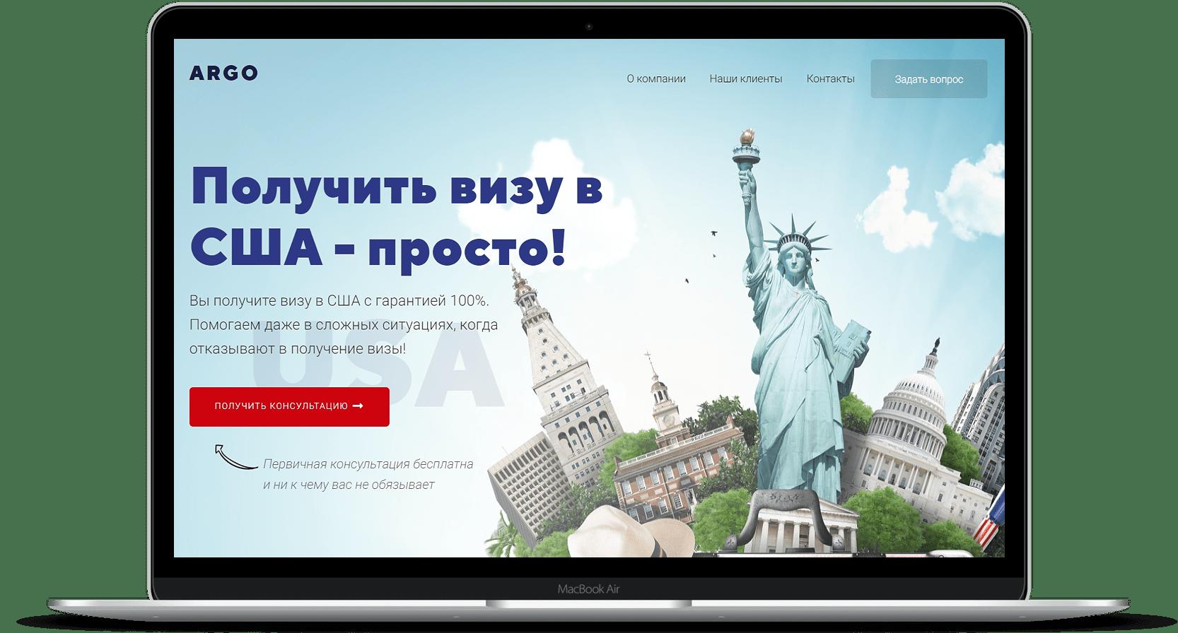 Сайт для юридической компании в США