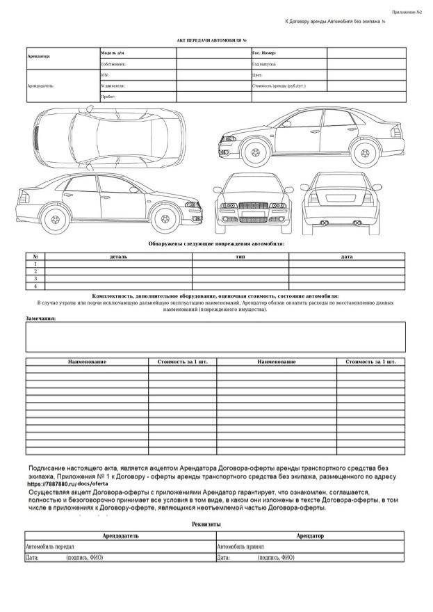 Акт передачи автомобиля