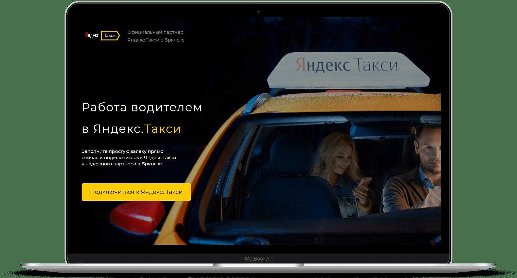 Сайт для сервиса яндекс такси