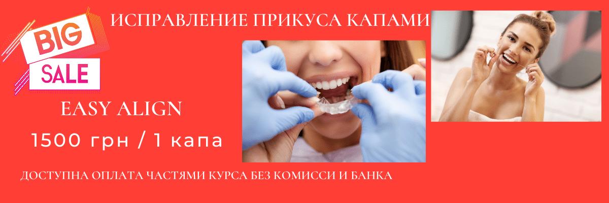 Капы Easy Align стоматология АССА