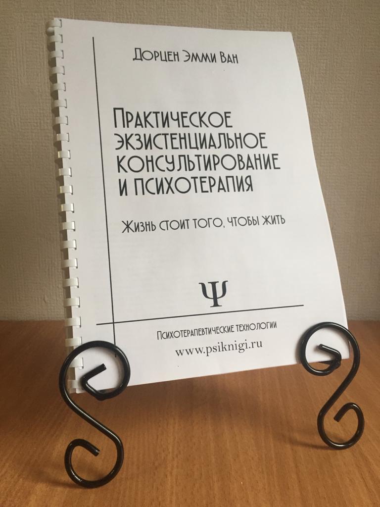 экзистенциальная психотерапия, эмми ван дорцен, эмми ван дорцен психотерапия, эмми ван дорцен книги