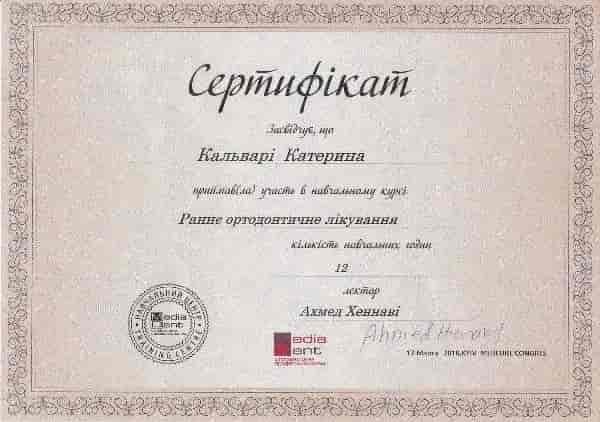 Катерина Кальвари стоматология АССА