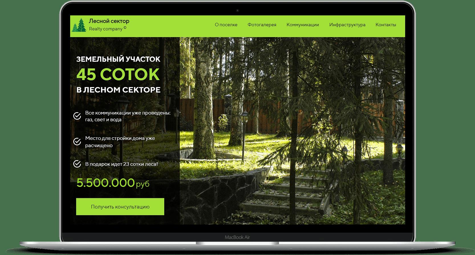 Сайт по продаже участков